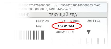 Код плательщика на ЕПД